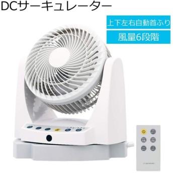 扇風機 DCモーター サーキュレーター 静音 静か アロマ リモコン付 上下左右首振り リモコン付き シンプル PIERIA ピエリア FCU-190D-WH アウトレット品
