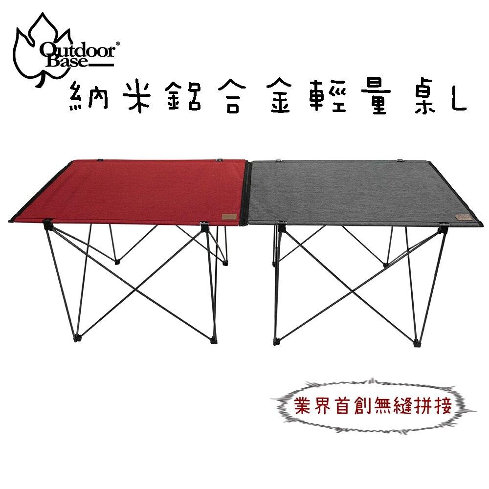 【野道家】OutdoorBase 納米鋁合金輕量桌L -極輕量7075航太級鋁合金輕量桌 業界首創無縫拼接
