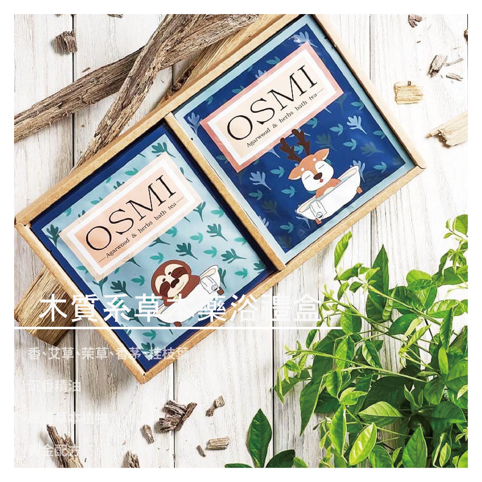 【CHIDON biotech】歐絲密 OSMI  木質系草本香調淨身藥浴禮盒 10入