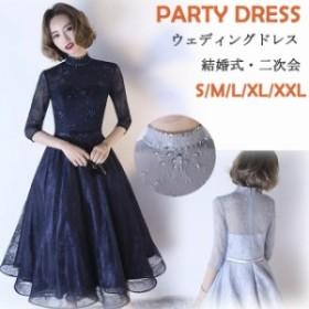パーティードレス ドレス 結婚式 ワンピース 袖あり ロングドレス 演奏會 パーティドレス フレア 大きいサイズ お呼ばれ 紺色