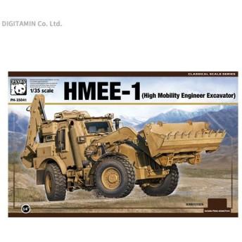 パンダホビー 1/35 HMEE-1 (高機動工兵掘削車) PNH35041 プラモデル 【9月予約】