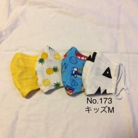 袋*子供用4重ガーゼ立体マスク4枚セット#キッズM No.173