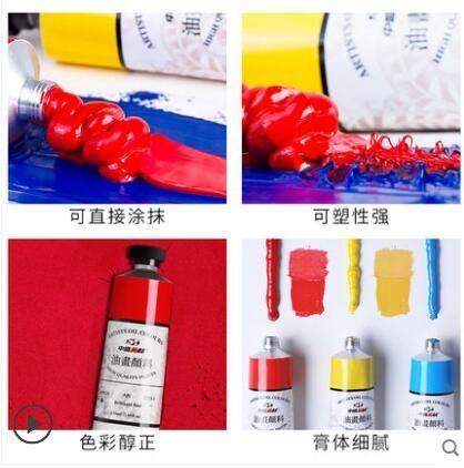 中盛畫材 油畫顏料工具材料畫畫工具油墨顏料油畫入門油彩顏料染料油畫用 酷男精品館