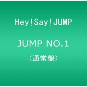 【中古】JUMP NO.1 [CD] Hey! Say! JUMP [管理:515900]