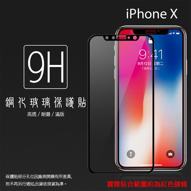 Apple 蘋果 iPhone X Xs iX iXs 5.8吋 滿版 鋼化玻璃保護貼 高透 全螢幕 9H 鋼貼 鋼化貼 玻璃膜 保護膜 防刮