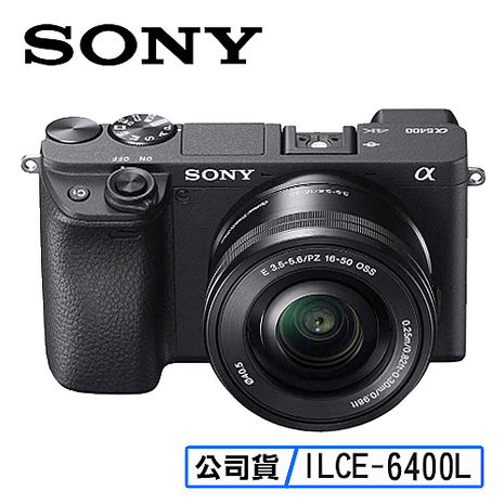 SONY 索尼 A6400 16-50mm 電動變焦鏡 相機 ILCE-6400L 單眼相機 台灣代理商公司貨