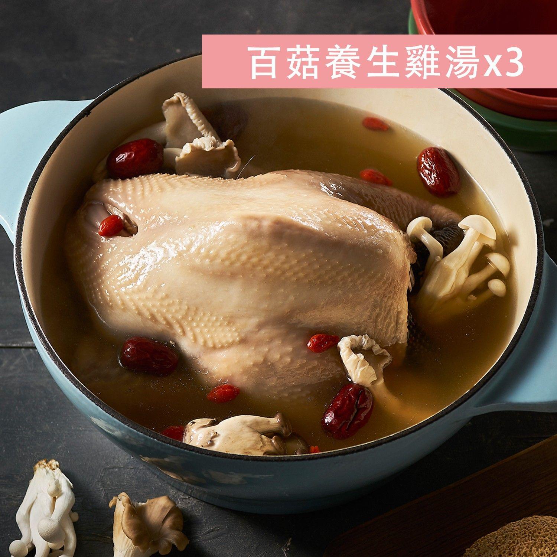 123雞式燴社 - 百菇養生雞湯*3-2500g/包