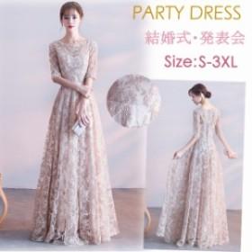 ロングドレス 演奏會 パーティードレス 結婚式 ドレス 袖あり ウェディングドレス 花嫁 ロング 二次會 ドレス お呼ばれ ピア