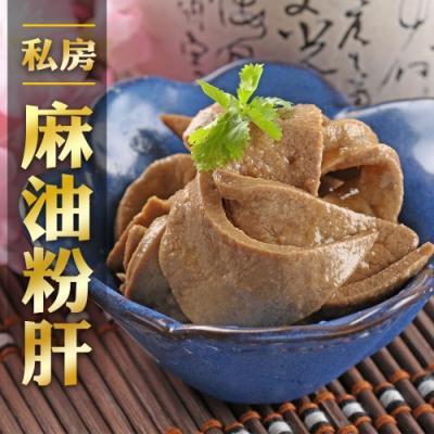 【愛上美味】私房麻油粉肝10包(200g±5%/包)