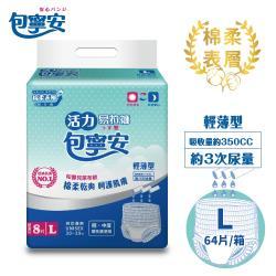 【包寧安】棉柔護膚 活力易拉褲(內褲型) 成人紙尿褲 L(8片X8包共64片/箱)