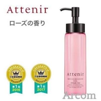 アテニア スキンクリアクレンズ オイルA ローズの香り 175mL(数量限定品)