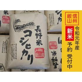 1-33 【令和元年産 新米予約】「飯山こしひかり 玄米」30kg