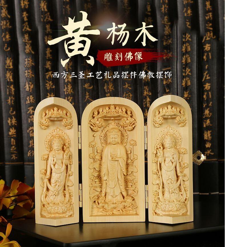 攜帶式佛像黃楊木雕佛像擺件三開盒西方三聖雕刻佛像木質工藝品禮品千手觀音關公地藏王a