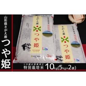 2019年12月前半配送 つや姫10kg ≪特別栽培米だから安心安全≫ 2019年産 015-C02-12前
