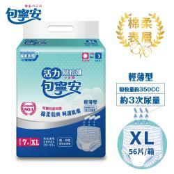 【包寧安】棉柔護膚 活力易拉褲(內褲型) 成人紙尿褲 XL(7片X8包共56片/箱)