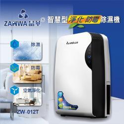 ZANWA晶華 智慧型光觸媒空氣清淨除溼兩用機/除溼機/空氣淨化機