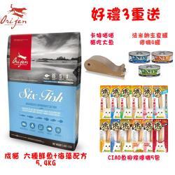 限量好禮三重送 Orijen渴望 成貓 貓飼料 六種鮮魚+海藻配方 5.45公斤*1包