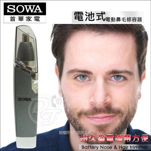 sowa電池式電動鼻毛刀 ssh-eh931