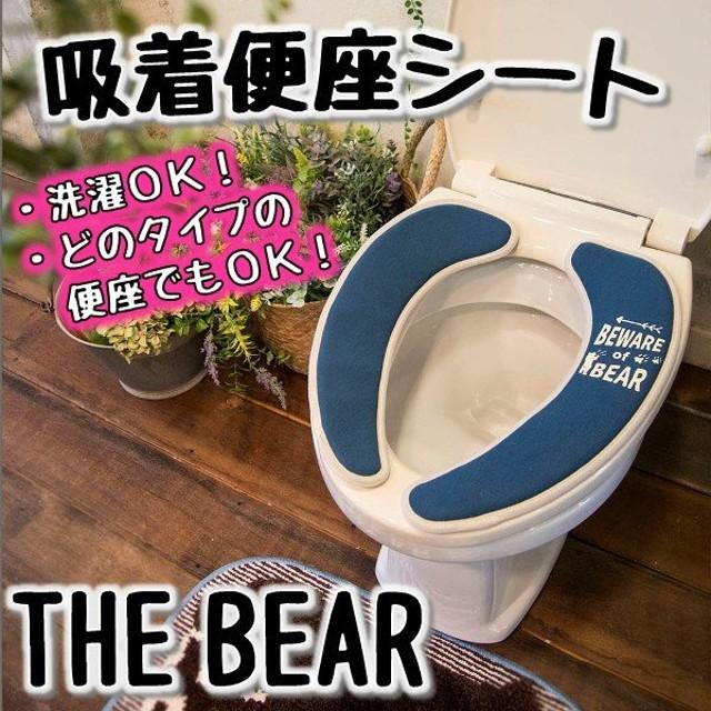 オカトー &Green 吸着便座シート THE BEAR