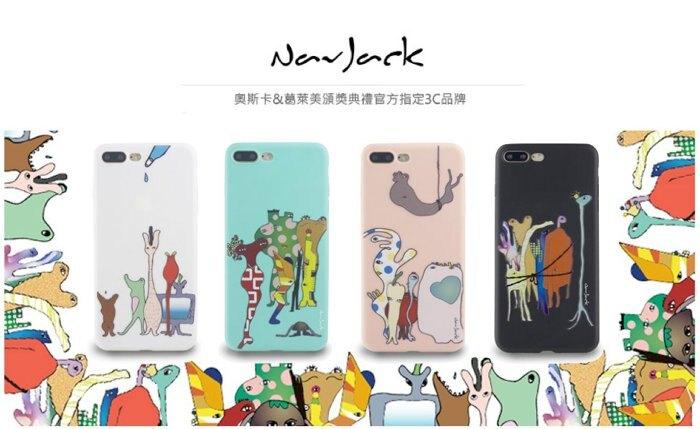NavJack OS系列 iPhone 8/7 4.7吋 小資族 淺浮雕 保護 背套 奧斯卡&葛萊美指定3c品牌