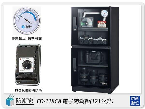 【滿3000現折300+點數10倍回饋】防潮家 FD-118CA 鏡面框 電子防潮箱 121L(FD118CA,台灣製,五年保,滑軌托盤X1,可調高低層板X2)