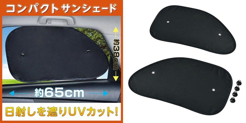 權世界@汽車用品 日本SEIWA 吸盤式固定 後側窗專用遮陽小圓弧 99%抗UV 黑色2入 3865公分 Z98