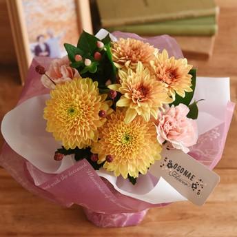 【日比谷花壇】【お供え用】O・SO・NA・E flower 「9月のそのまま飾れるブーケ」