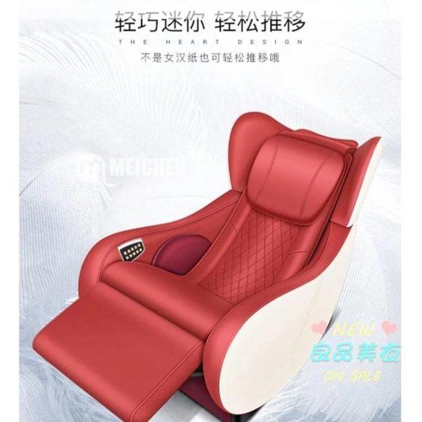 按摩椅 智慧沙發SL曲軌0重力按摩器全自動全身小型沙發椅家用T
