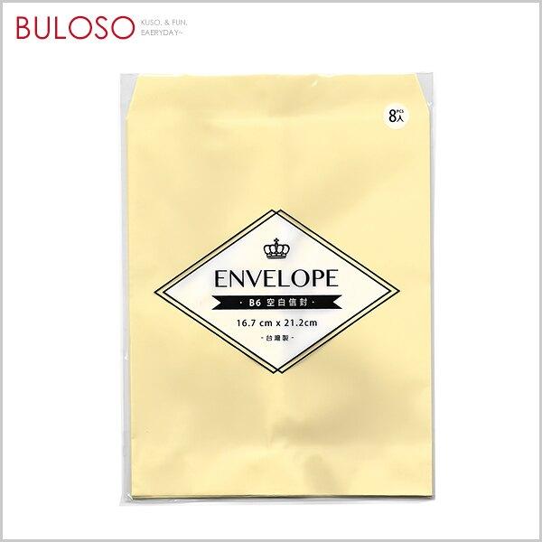 《不囉唆》晴天-四彩B6信封8入 信封袋/信件套/信紙袋(可挑色/款)【A428589】