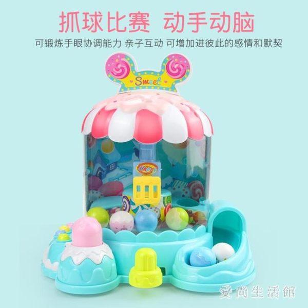 娃娃機 兒童迷你抓玩具小型夾夾球機夾糖果機扭蛋機家用抓球LB21419 『愛尚生活館』
