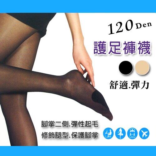 【esoxshop】護足120D彈力褲襪 保護足部 腳掌二側彈性裏起毛 耐勾耐穿 舒緩摩擦不適 素面 美腿 透膚 束腹提臀 雕塑