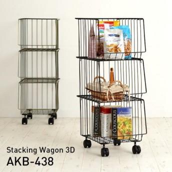 収納家具 キャスター付き 3段 スチール 収納ボックス コンパクト キッチン ランドリー バスケット シンプル 金属製 スタッキングワゴン3D AKB-438 2色対応