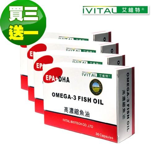 【IVITAL艾維特】德國60%高濃縮魚油軟膠囊(30粒)「買3送1盒特惠組」免運費