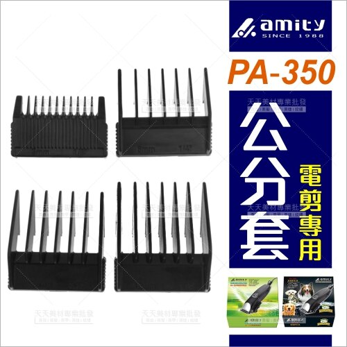 替換零件--電剪用公分套(4入組)雅娜蒂PA-350用[99588]