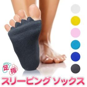☆大人気の足指スリーピングーソックス カラー6色より選択☆指を広げて!気持ちよくリラックス!足の疲れに!足からあなたの健康をサポート 足指セラピーソツクス