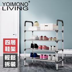 YOIMONO LIVING 「收納職人」提把鞋架 (四層)