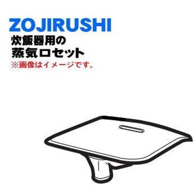 BE284813A-04 象印 炊飯器 用の 蒸気口セット ★ ZOJIRUSHI