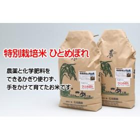石垣農園の特別栽培米ひとめぼれ10kg