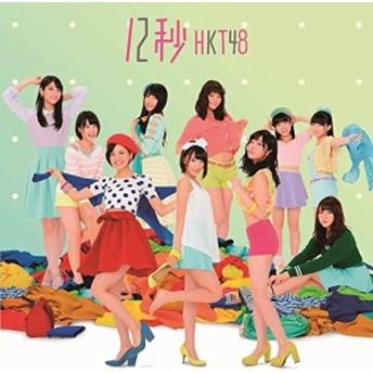 【中古】12秒 (Type-B) (特典なし) Single, CD+DVD / HKT48【管理:530761】