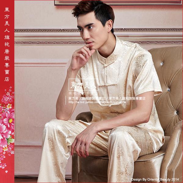 東方美人旗袍唐裝專賣店 風采 (二) 男士短袖立領功夫衫上衣+褲子套裝。米色