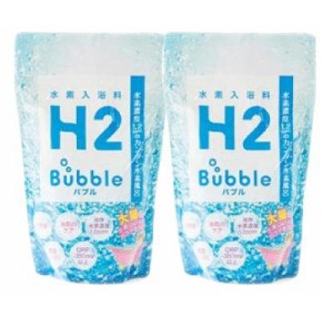 水素 入浴剤 水素 風呂 水素バス【H2バブル h2bubble 700g(約1カ月分)×2袋セット】