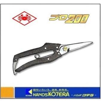 【ニシガキ】植木・果樹芽切用 プロ200芽切鋏 200mm 〔N-205〕