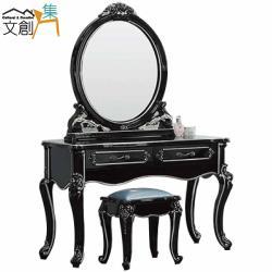 文創集 派亞 法式奢華3.5尺立鏡式鏡台組合(含化妝椅)
