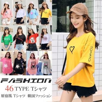 新品入荷!韓国ファッション レディース★Tシャツ シャツ 韓国ファッション 可愛 Tシャツ大集合 韓国のファッションTシャツ 選べる46タイプ