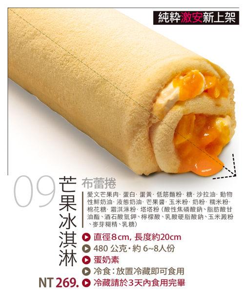 【山田村一】布蕾捲 芒果冰淇淋