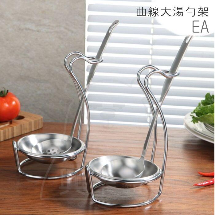 曲線大湯勺架 不鏽鋼湯匙架 火鍋置杓架 托匙架