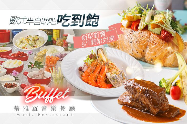 【新竹】蒂雅羅音樂餐廳 #GOMAJI吃喝玩樂券#電子票券#美食餐飲