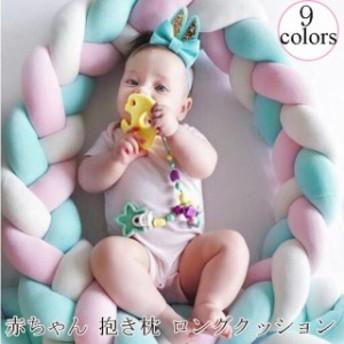 赤ちゃん 授乳枕 添い寢枕 抱き枕 ロングクッション マルチクッション 出産祝い 雑貨 お祝い ぬいぐるみ インテリア プレゼン