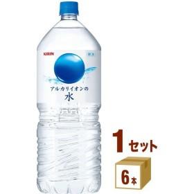 キリン アルカリイオンの水 ペットボトル2L 2000ml (6本入)