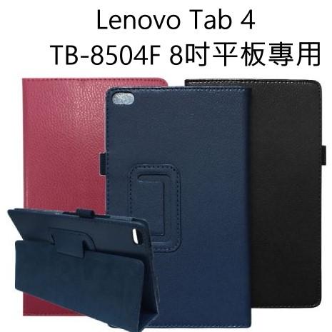 Lenovo Tab 4 TB-8504F 8吋專用荔枝紋皮套玫紅色